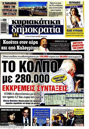 Δημοκρατία - Το κόλπο με 280.000 εκκρεμείς συντάξεις
