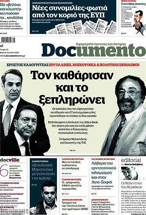 Documento - Τον καθάρισαν και το ξεπληρώνει