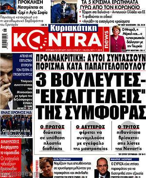 "Kontra News - 3 βουλευτές-""εισαγγελείς"" της συμφοράς"