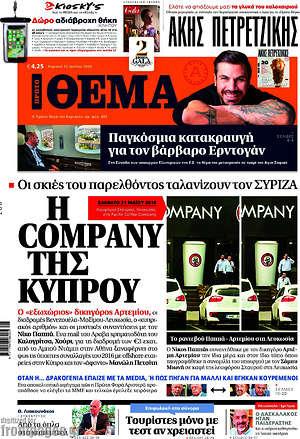 Πρώτο Θέμα - Η company της Κύπρου