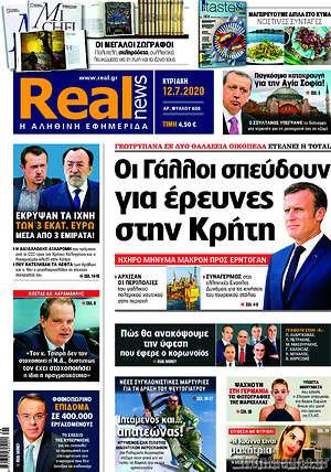 Real News - Οι Γάλλοι σπεύδουν για έρευνες στην Κρήτη