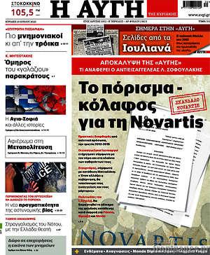 Αυγή - Το πόρισμα-κόλαφος για τη Novartis