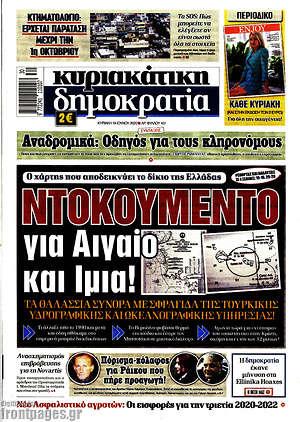 Δημοκρατία - Ντοκουμέντο για Αιγαίο και Ίμια!