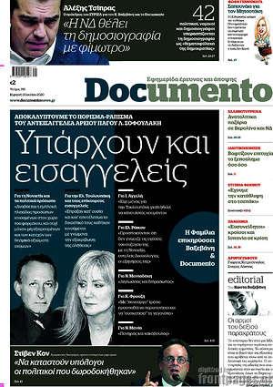 Documento - Υπάρχουν και εισαγγελείς