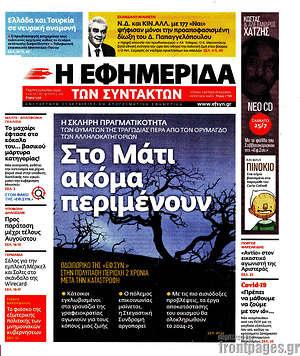 Η εφημερίδα των συντακτών - Στο Μάτι ακόμα περιμένουν