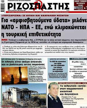 """Ριζοσπάστης - Για """"αμφισβητούμενα ύδατα"""" μιλάνε ΝΑΤΟ - ΗΠΑ - ΕΕ, ενώ κλιμακώνεται η τουρκική επιθετικότητα"""