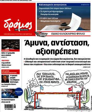 Εφημερίδα Δρόμος της Αριστεράς