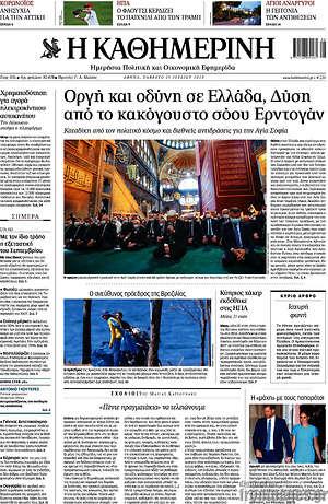Η Καθημερινή - Οργή και οδύνη σε Ελλάδα, Δύση από το κακόγουστο σόου Ερντογάν