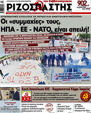 """Ριζοσπάστης - Οι """"συμμαχίες"""" τους, ΗΠΑ - ΕΕ - ΝΑΤΟ, είναι απειλή!"""