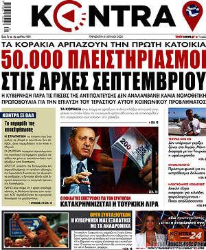 Kontra News - 50.000 πλειστηριασμοί στις αρχές Σεπτεμβρίου