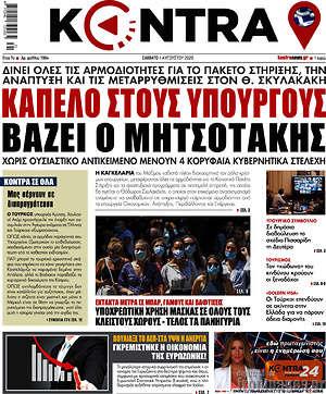 Kontra News - Καπέλο στους υπουργούς βάζει ο Μητσοτάκης