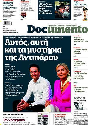 Documento - Αυτός, αυτή και τα μυστήρια της Αντιπάρου