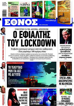 Έθνος - Ο εφιάλτης του lockdown