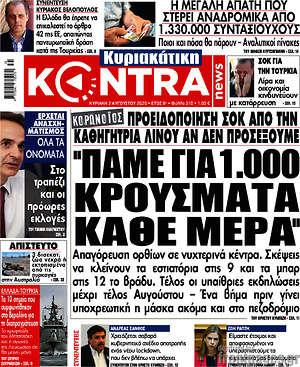 """Kontra News - """"Πάμε για 1.000 κρούσματα κάθε μέρα"""""""