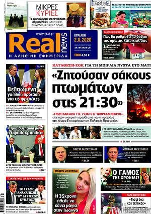 "Real News - ""Ζητούσαν σάκους πτωμάτων στις 21:30"""