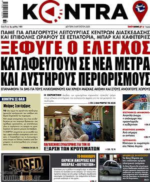 Kontra News - Ξέφυγε ο έλεγχος. Καταφεύγουν σε νέα μέτρα και αυστηρούς περιορισμούς
