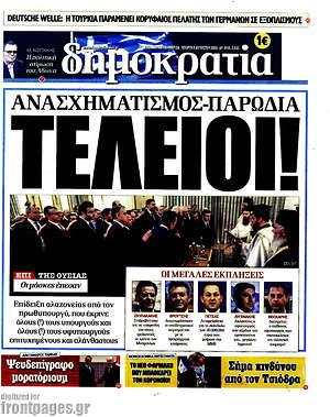 Δημοκρατία - Τέλοιοι!