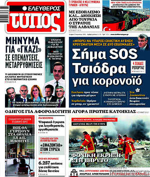 Ελεύθερος Τύπος - Σήμα SOS Τσιόδρα για κορονοϊό