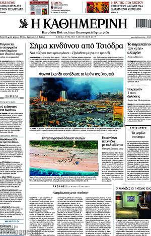 Η Καθημερινή - Σήμα κινδύνου από Τσιόδρα