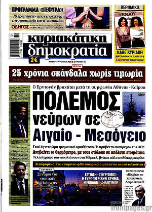 Δημοκρατία - Πόλεμος νεύρων σε Αιγαίο - Μεσόγειο
