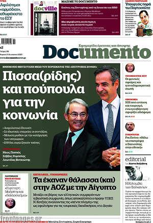 Documento - Πισσα(ρίδης)και πούπουλα για την κοινωνία