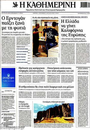 Η Καθημερινή - Ο Ερντογάν παίζει ξανά με τη φωτιά / Η Ελλάδα να γίνει Καλιφόρνια της Ευρώπης