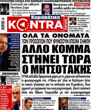 Kontra News - Άλλο κόμμα στήνει τώρα ο Μητσοτάκης