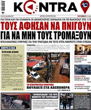 Kontra News - Τους άφησαν να πνιγούν για να μην τους τρομάξουν