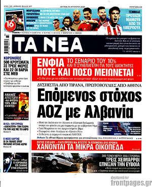 Τα Νέα - Επόμενος στόχος ΑΟΖ με Αλβανία