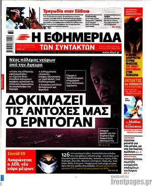 Η εφημερίδα των συντακτών - Δοκιμάζει τις αντοχές μας ο Ερντογάν