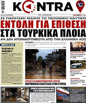 Kontra News - Εντολή για επίθεση στα Τουρκικά πλοία