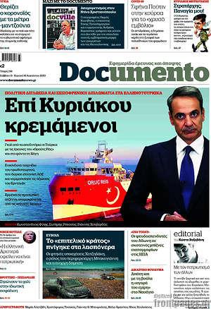 Documento - Επί Κυριάκου κρεμάμενοι