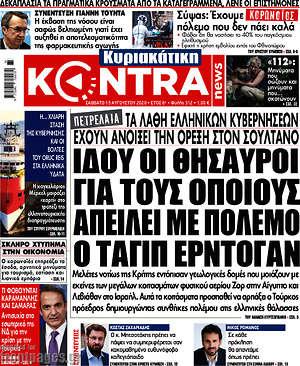 Kontra News - Ιδού οι θησαυροί για τους οποίους απειλεί με πόλεμο ο Ταγίπ Ερντογάν