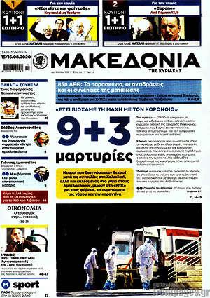 Μακεδονία - 9+3 μαρτυρίες