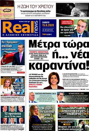Real News - Μέτρα τώρα ή... νέα καραντίνα!