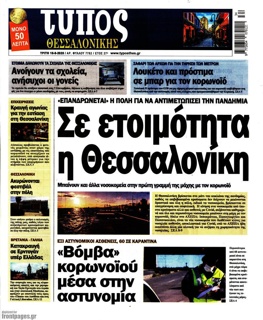 Τύπος Θεσσαλονίκης