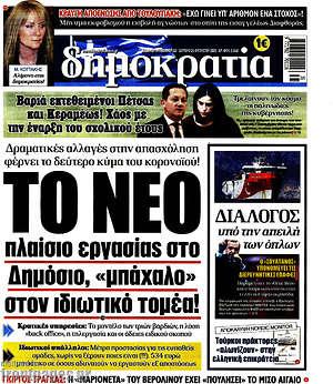 """Δημοκρατία - Το νέο πλαίσιο εργασίας στο Δημόσιο, """"μπάχαλο"""" στον ιδιωτικό τομέα!"""