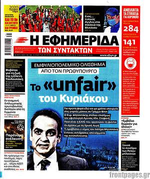 """Η εφημερίδα των συντακτών - Το """"unfair"""" του Κυριάκου"""