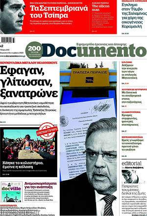 Documento - Έφαγαν, γλίτωσαν, ξανατρώνε