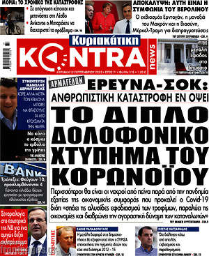 Kontra News - Το διπλό δολοφονικό χτύπημα του κορωνοϊού