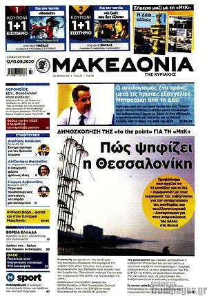 Μακεδονία - Πώς ψηφίζει η Θεσσαλονίκη