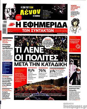 Η εφημερίδα των συντακτών - Τι λένε οι πολίτες μετά την καταδίκη
