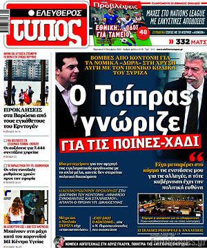 Ελεύθερος Τύπος - Ο Τσίπρας γνώριζε για τις ποινές - χάδι