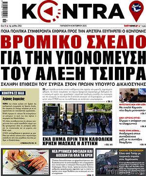 Kontra News - Βρόμικο σχέδιο για την υπονόμευση του Αλέξη Τσίπρα