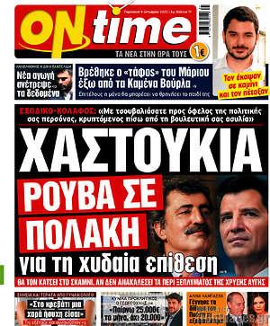 Εφημερίδα ON time