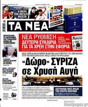 """Τα Νέα - """"Δώρο"""" ΣΥΡΙΖΑ σε Χρυσή Αυγή"""