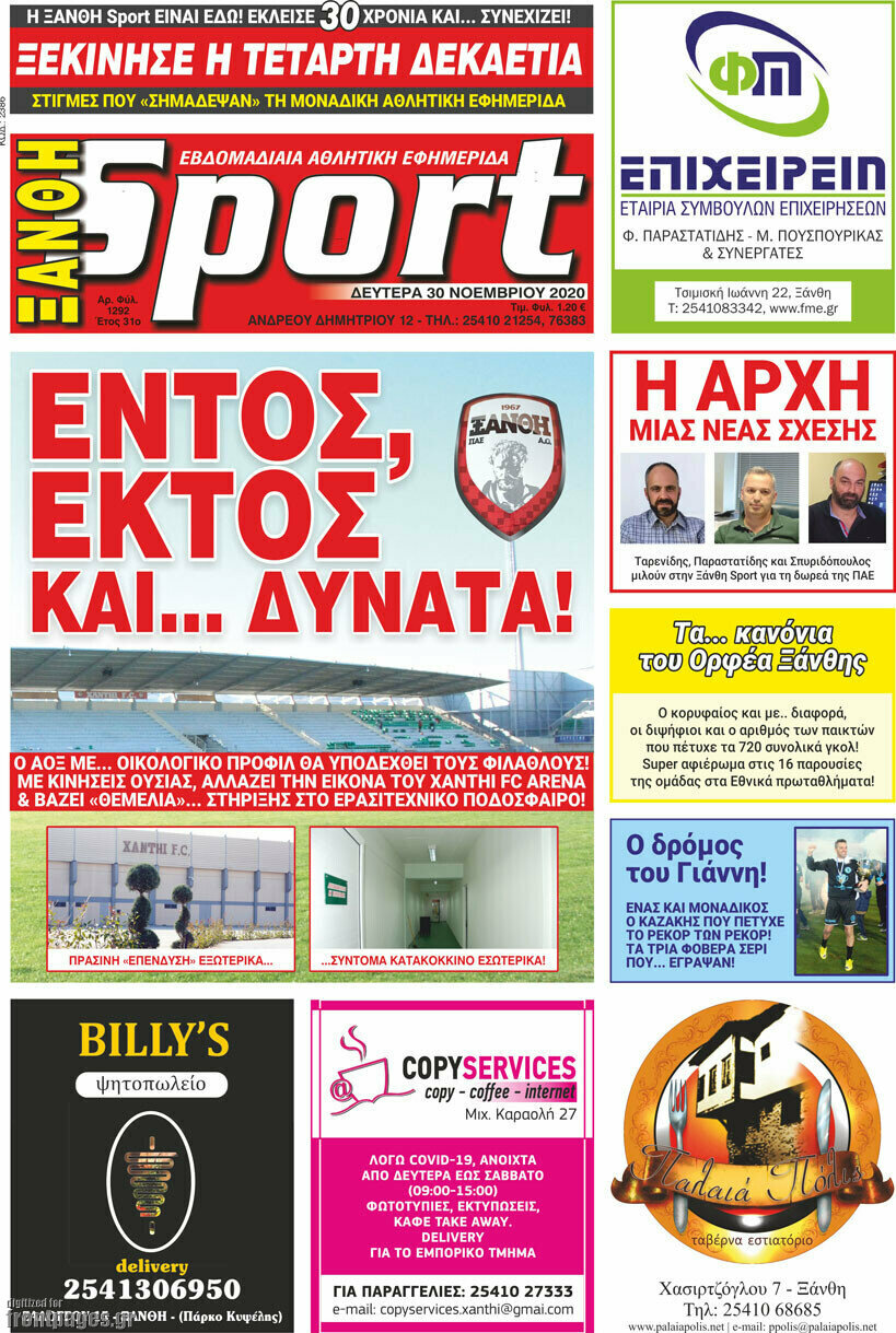 Ξάνθη Sport