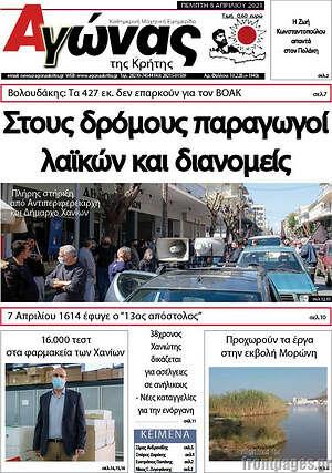 Εφημερίδα Αγώνας της Κρήτης