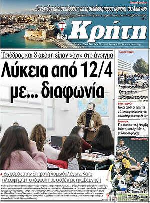 Εφημερίδα Νέα Κρήτη