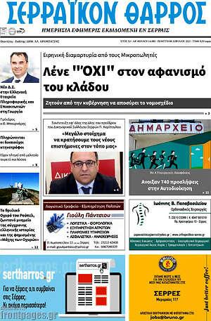 Εφημερίδα Σερραϊκόν Θάρρος